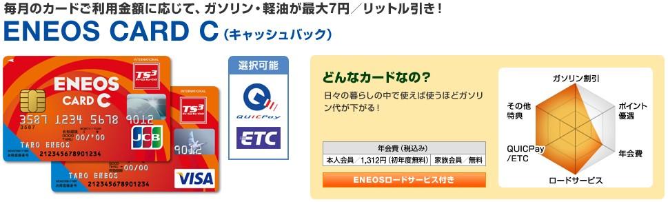 エネオスカード キャッシュバックタイプ ENEOS CARD C 画像